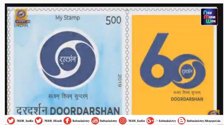 DD 60 Year Stamp