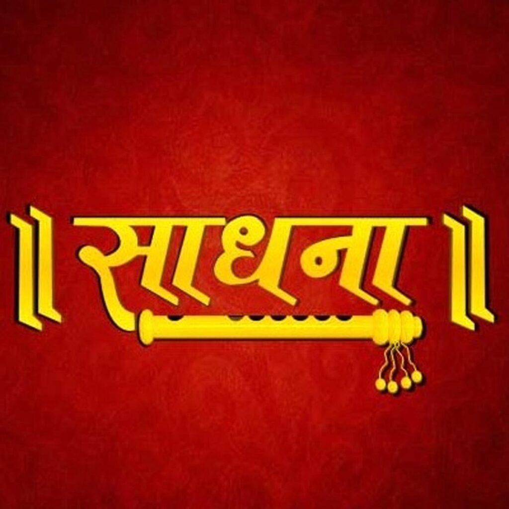 Sadhna Logo