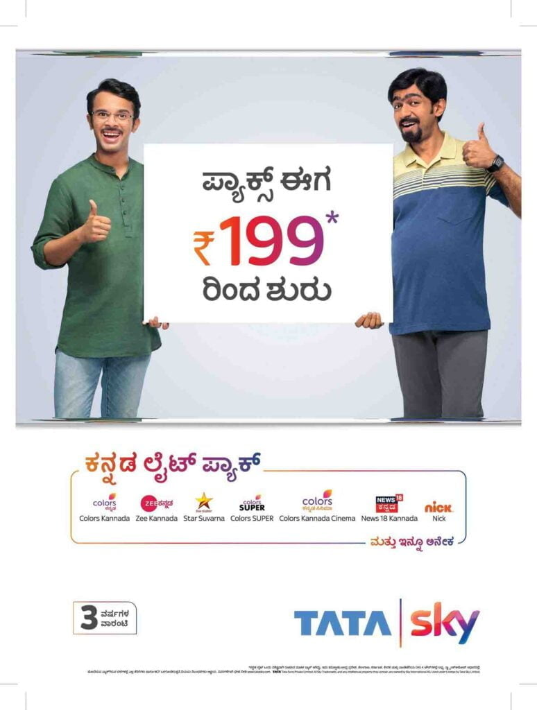 Tata Sky aims to increase awareness in South India with its 'Jinga Jinga Jingalala' campaign