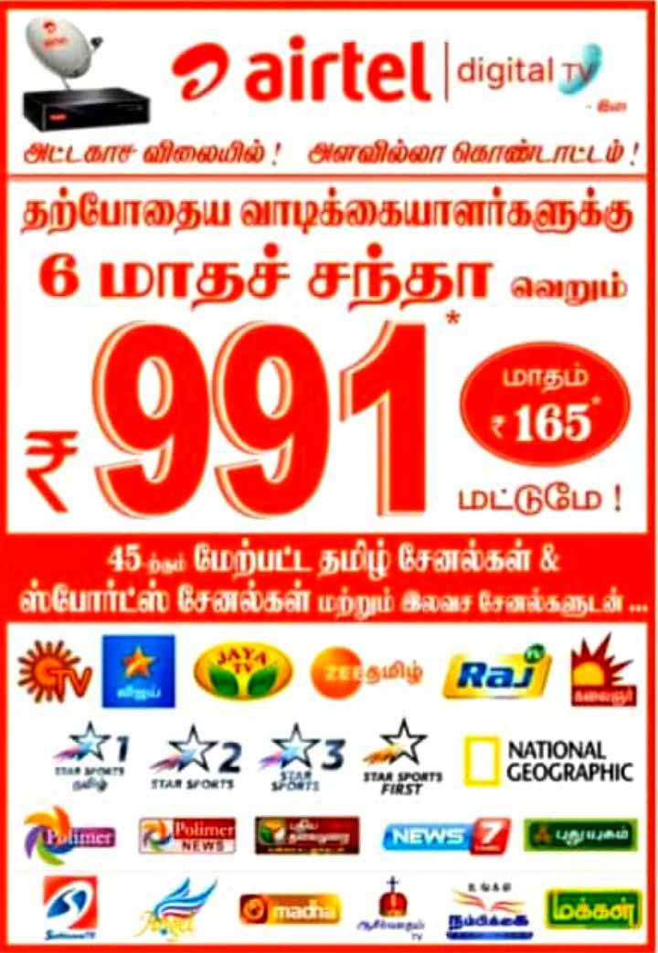 Airtel Tamil Pack Rs 165