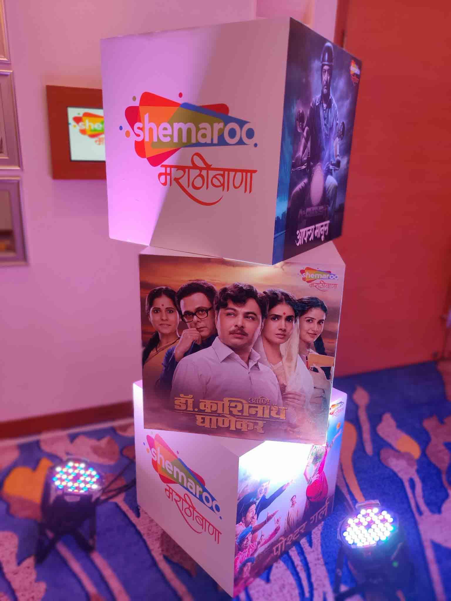 Shemaroo Entertainment launches new Marathi movie channel - Shemaroo MarathiBana