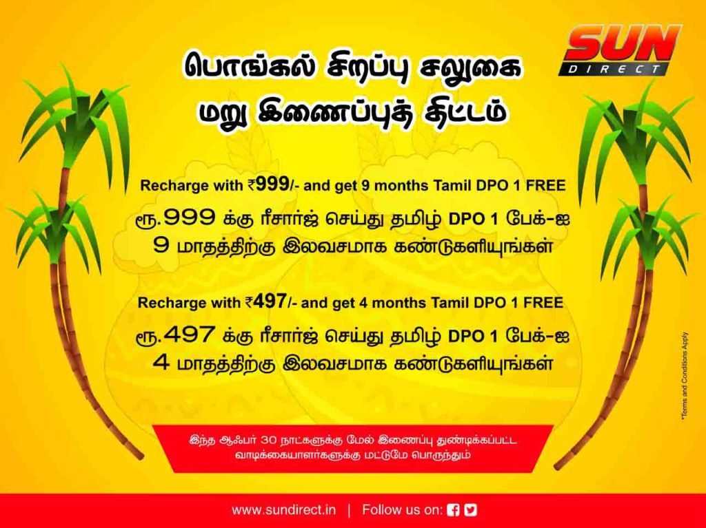 Sun Direct launches Pongal special offer for inactive subscribers