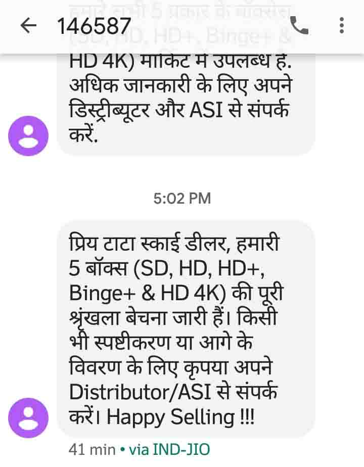 Tata Sky Dealer SMS