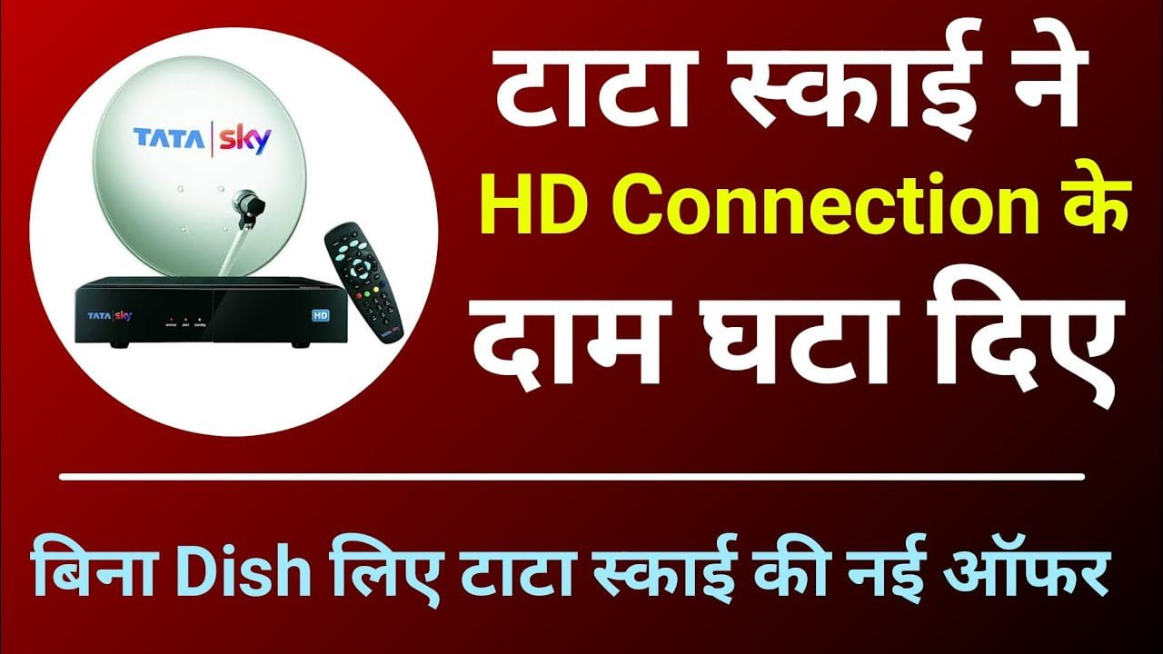 Tata Sky Only Box Offer