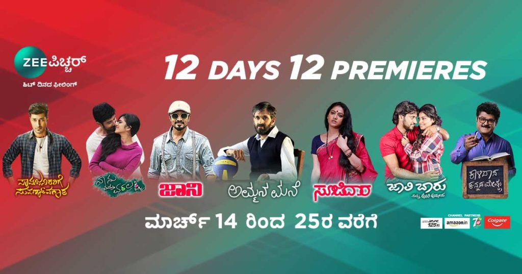 Zee Picchar's 12 world television premiers on 12 days to redefine movie viewing at home