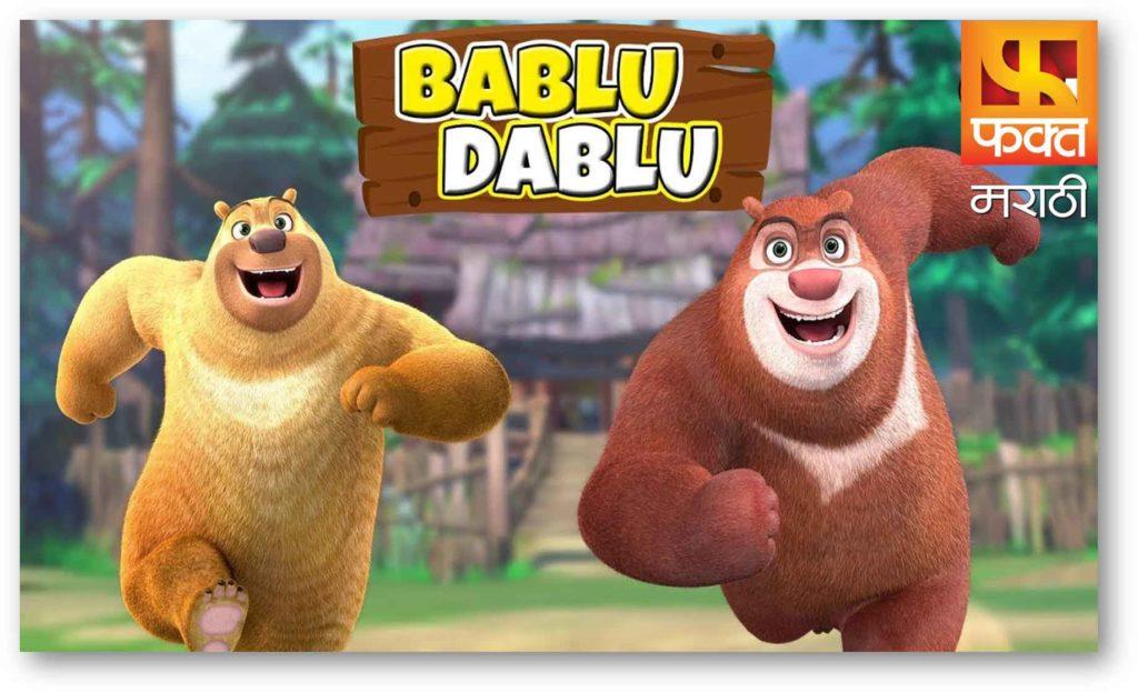 Fakt Marathi brings in kids entertainment with 'Bablu Dablu' in Marathi