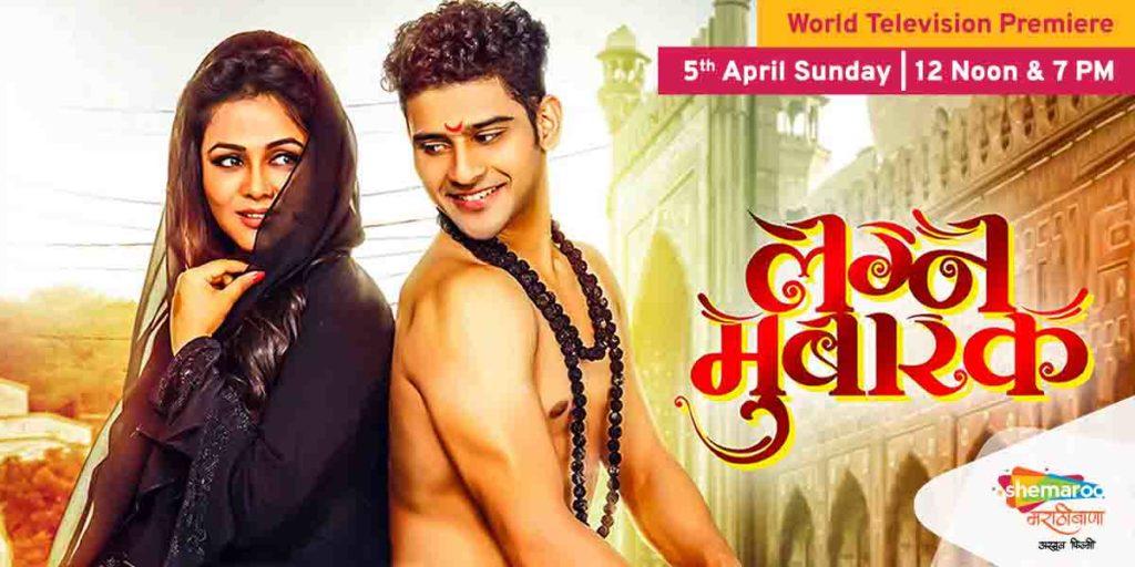Shemaroo MarathiBana celebrates the spirit of love with World Television Premiere of the movie Lagna Mubarak