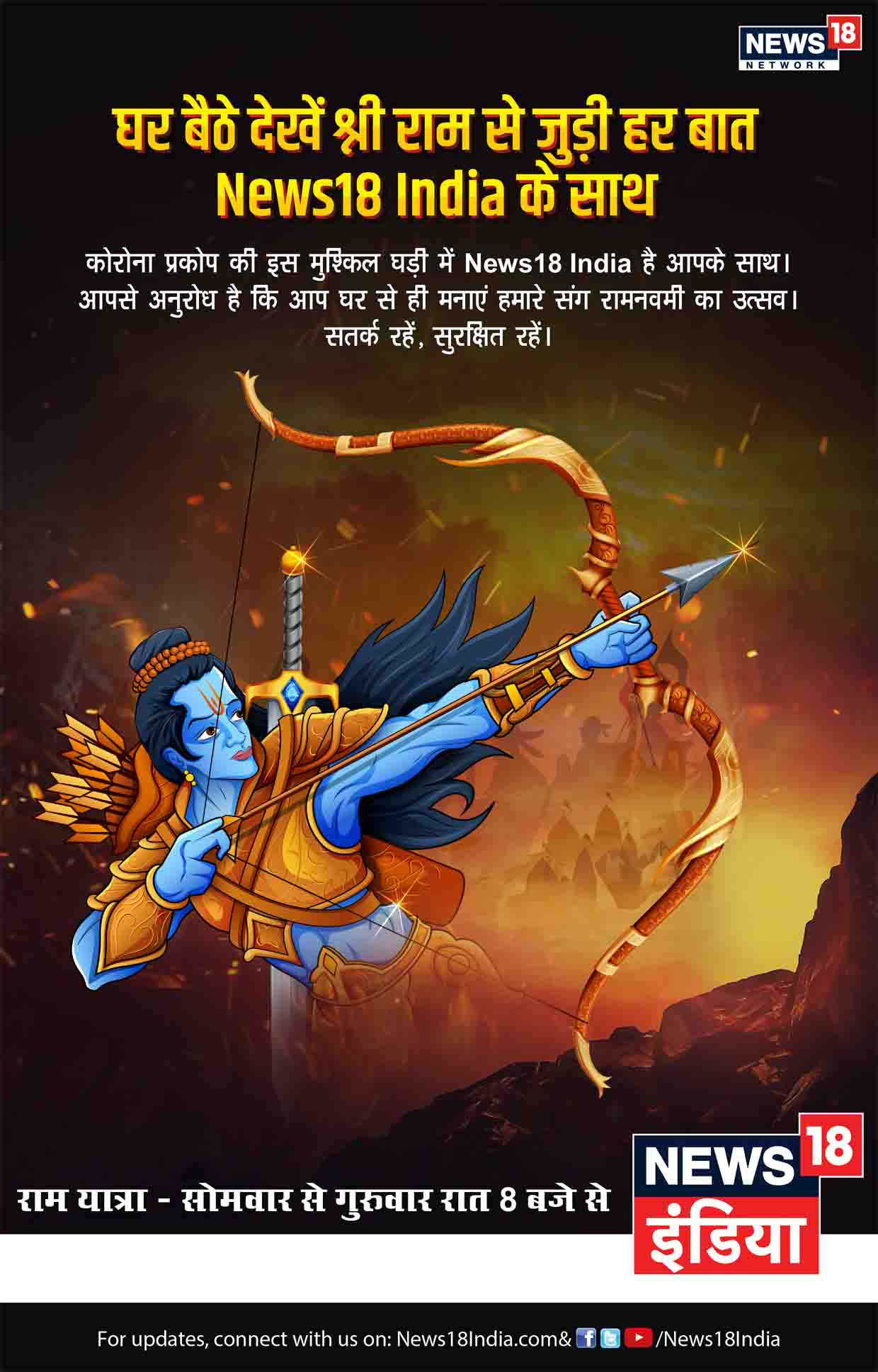 Amid the lockdown, celebrate the festival of Ram Navami with News18 India