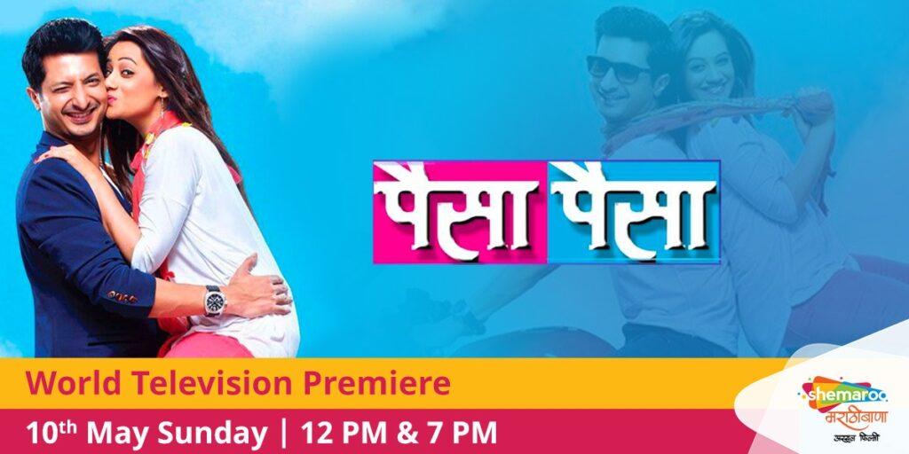 Shemaroo MarathiBana to air World Television Premiere of Paisa Paisa
