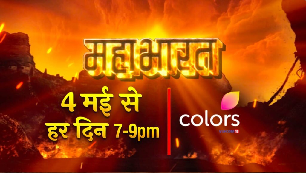 COLORS acquires rights to air the epic Mahabharat