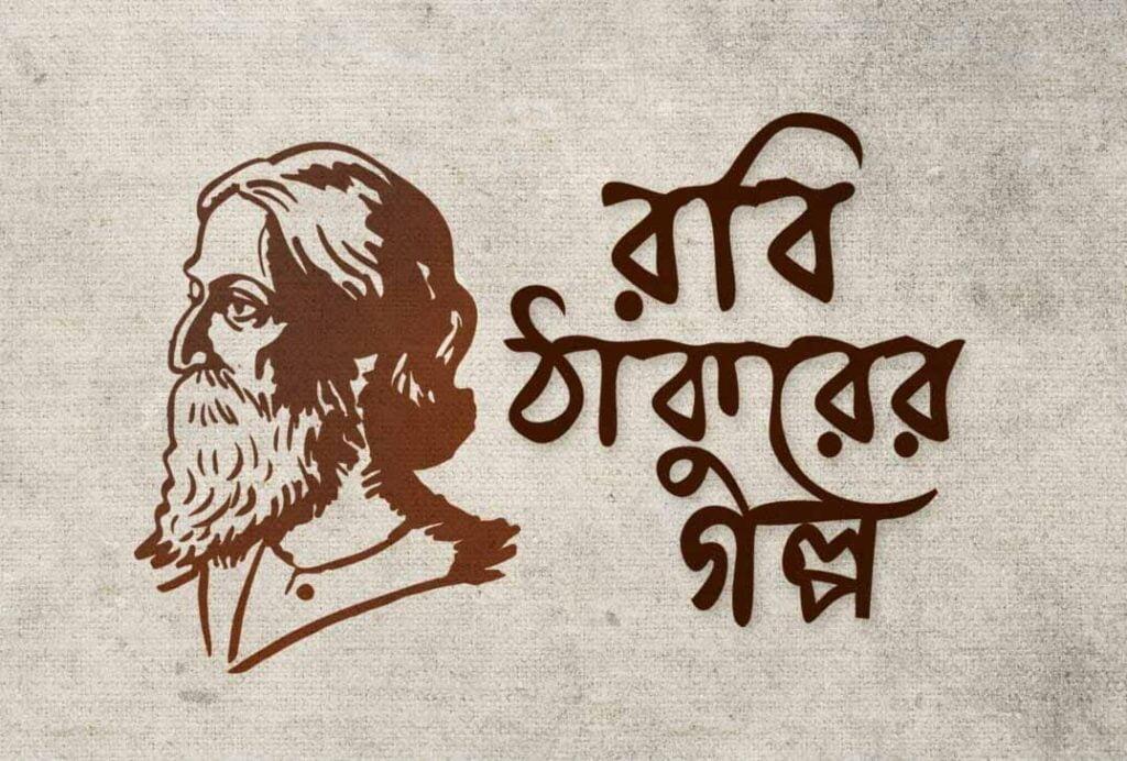 Colors Bangla to air Robi Thakurer Golpo