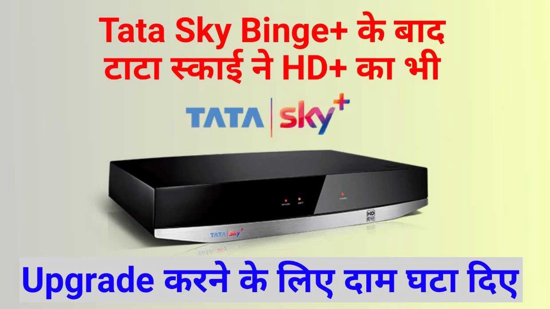 Tata Sky HD Video