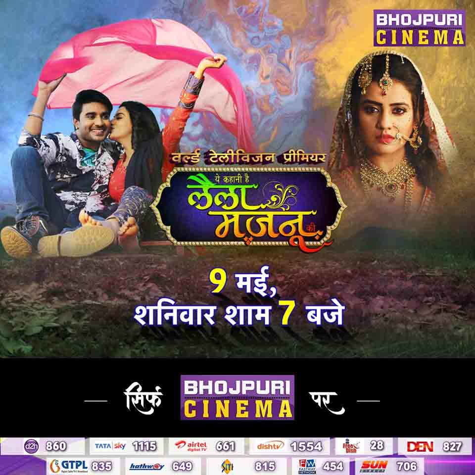 Bhojpuri Cinema to air World Television Premiere of 'Ye Kahani hai laila Majnu ki'