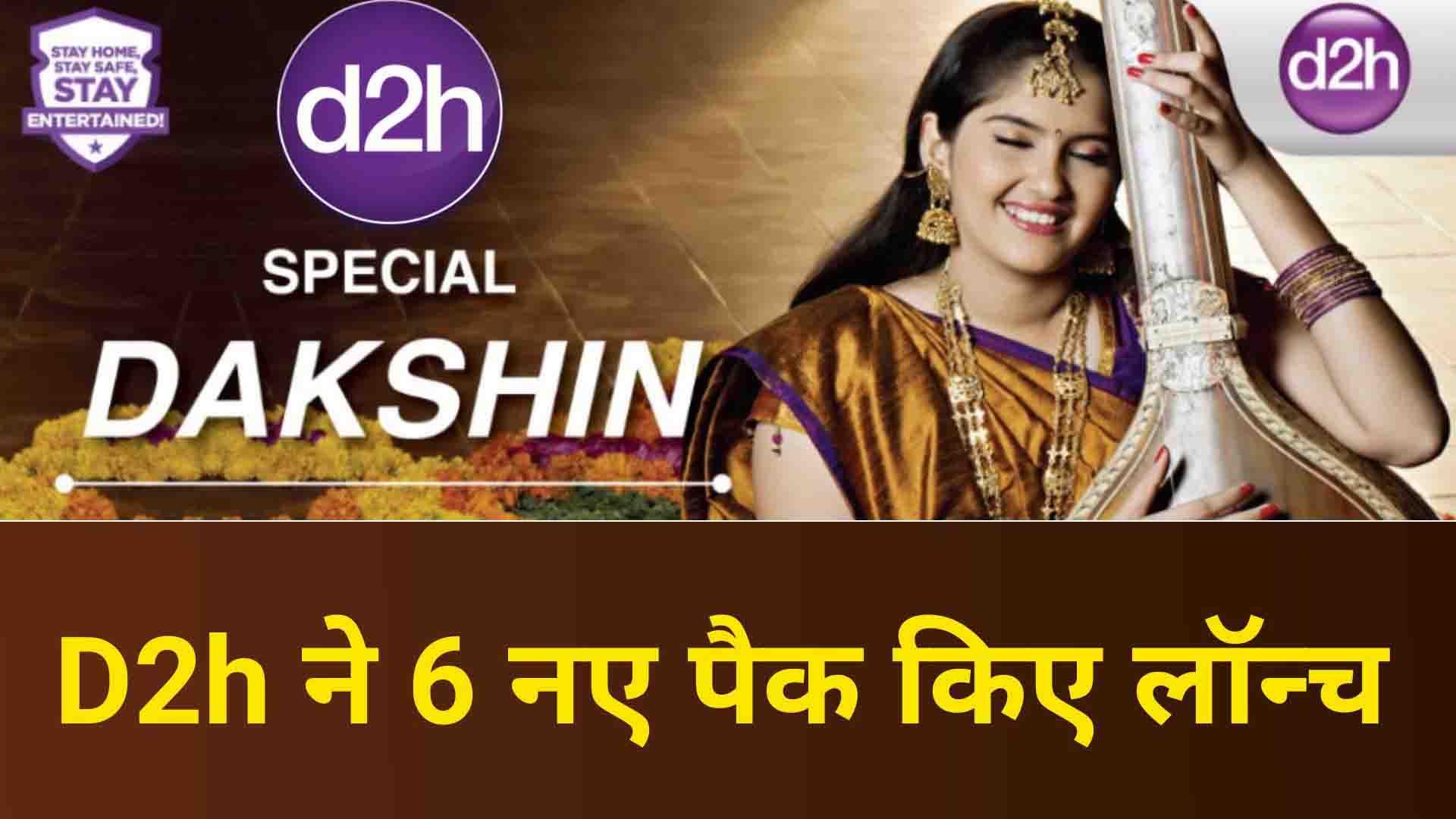 d2h Special Dakshin Video