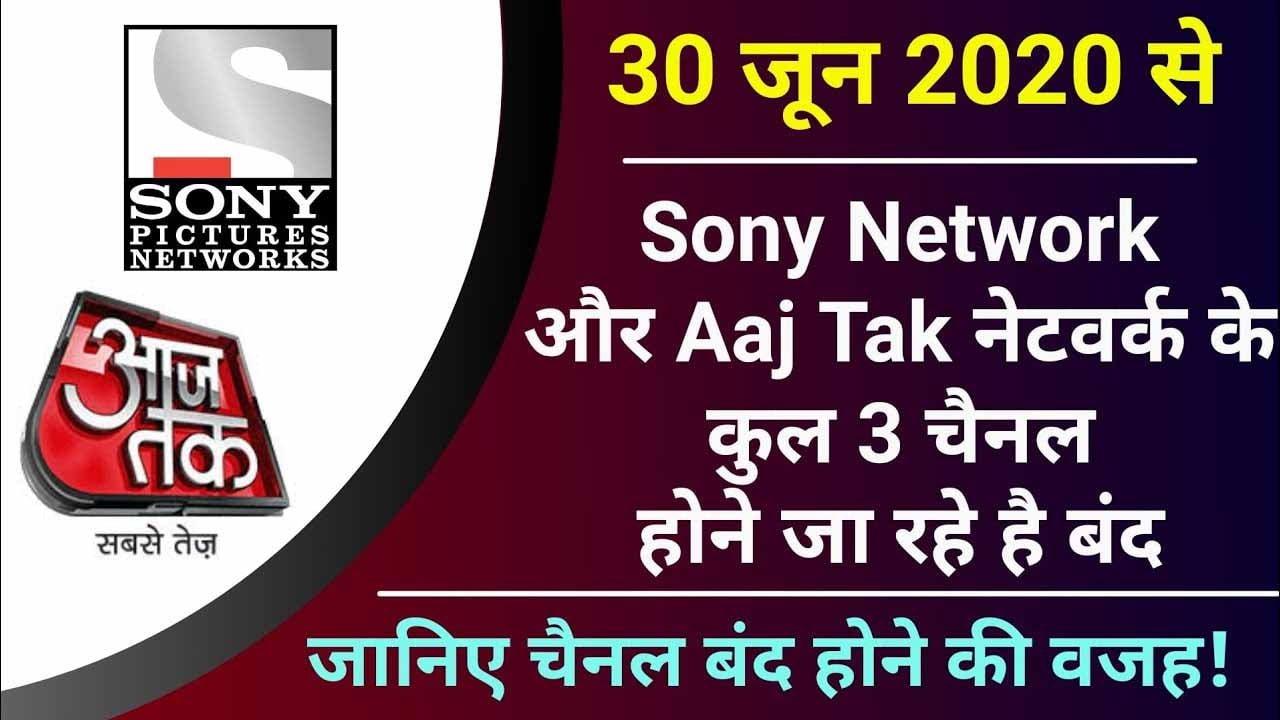 AXN AXN HD and Delhi Aaj Tak to shutdown from 30th June