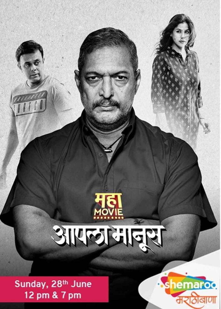 Shemaroo Marathibana to air Nana Patekar starrer and Ajay Devgn produced 'Aapla Manus' this Sunday