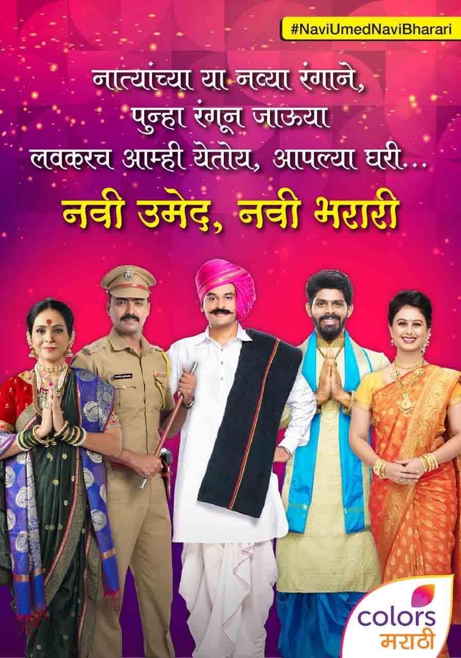 Colors Marathi New Episodes Banner