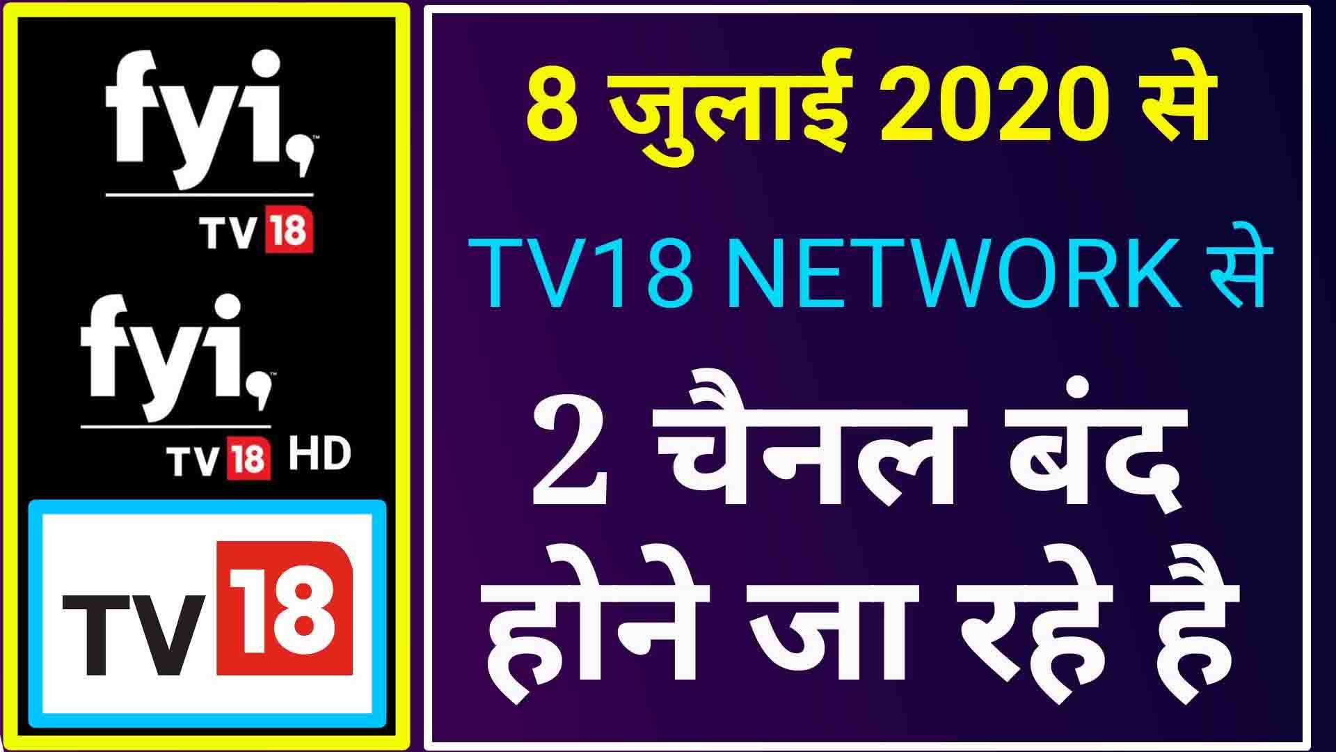 FYI TV18 Video 1