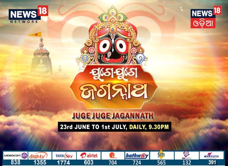 Juge Juge Jagannath Banner