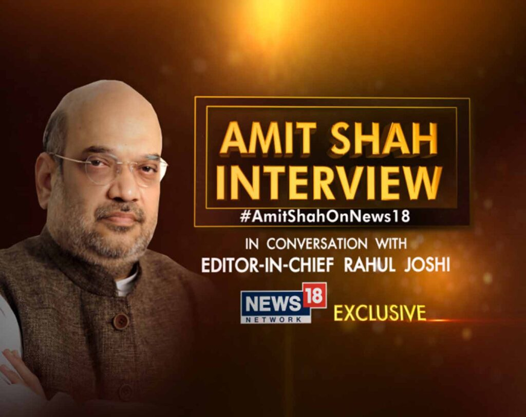 News18 Network to air interview of Home Minister Amit Shah tonight at 8:00PM