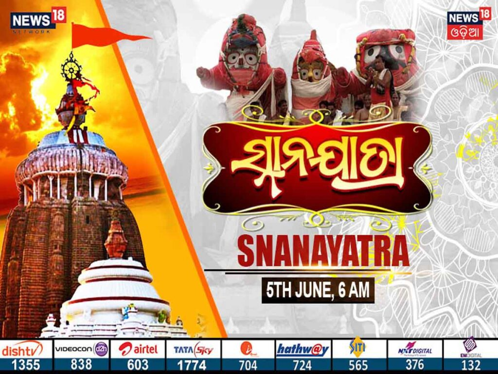 NEWS18 Odia brings exclusive LIVE coverage of Snanayatra from Puri