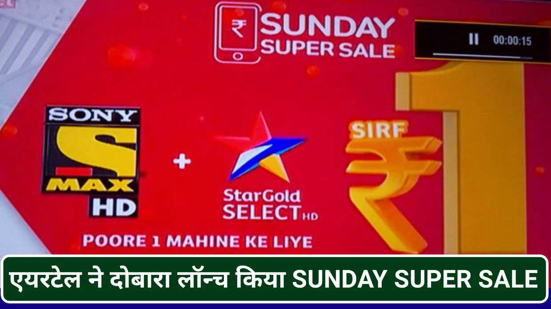 Sunday Super Sale Airtel