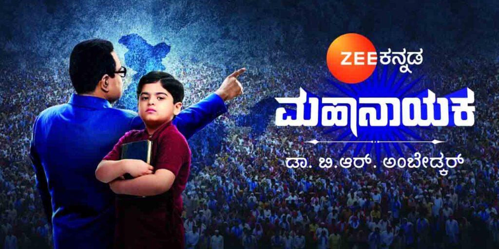 Zee Kannada presents the life history of Baba Saheb Dr. B. R. Ambedkar