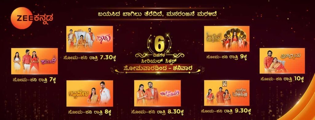 Zee Kannada extends weekdays to Saturday, launches another mythology show on 22 June