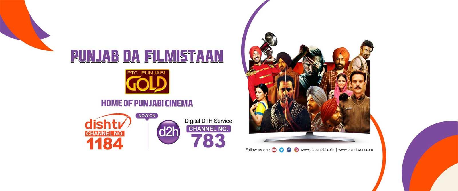 PTC Punjabi Gold Dish TV D2H