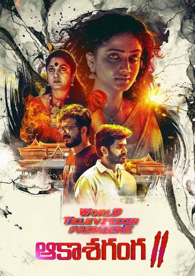 Zee Telugu to air World Television Premiere of Ramya Krishnan starring 'Akashaganga 2'