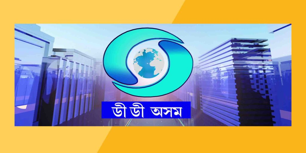 Assam gets its own 24*7 Doordarshan channel as DD North East rebrands into DD Assam