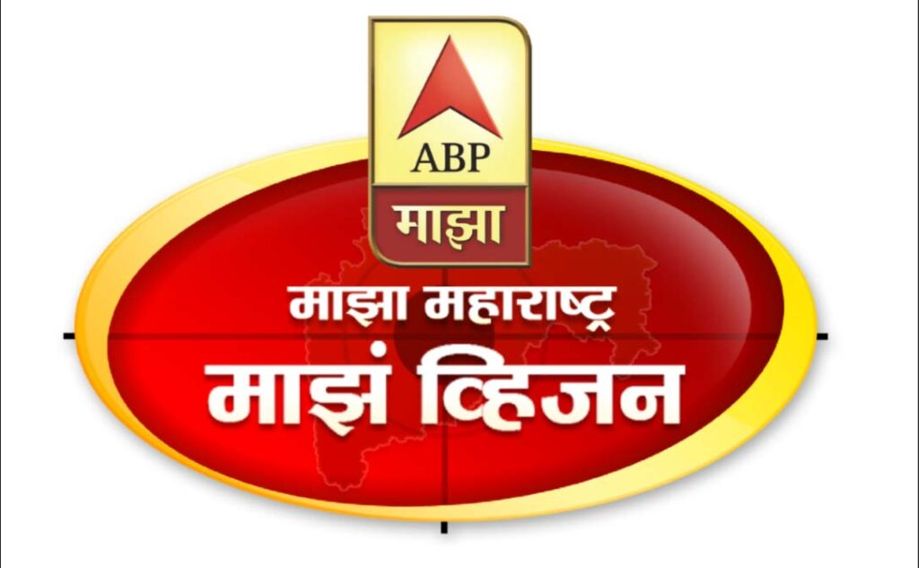 ABP Majha conducts 'Majha Vision' in Mumbai
