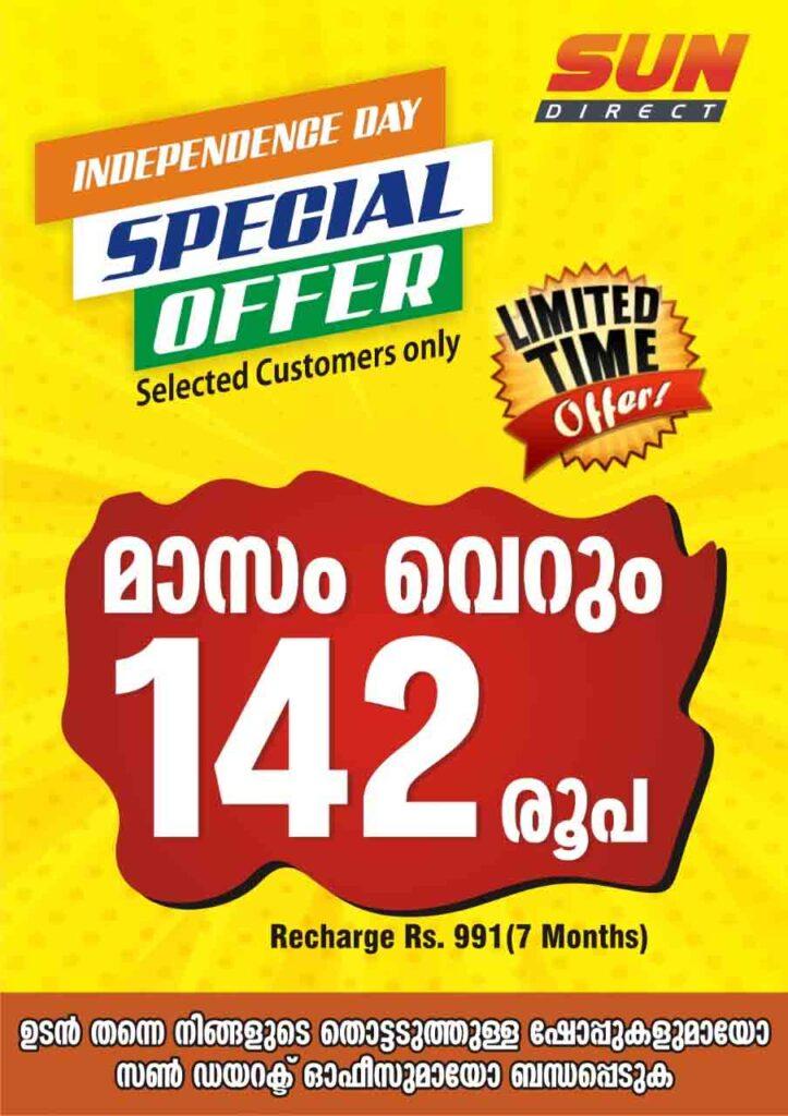 Malyalam DPO1 Sun Direct