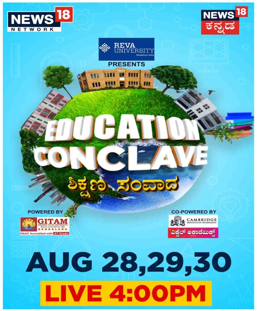 News18 Kannada presents Education Conclave – Shikhana Samvada