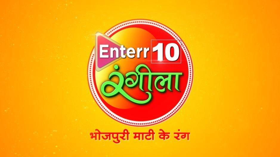 Enterr10 Television strengthens Bhojpuri offerings with 'Enterr10 Rangeela'