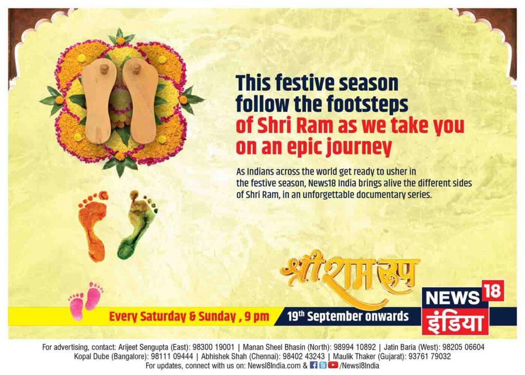 News18-India-Shri-Ram-Roop-1024x731.jpg