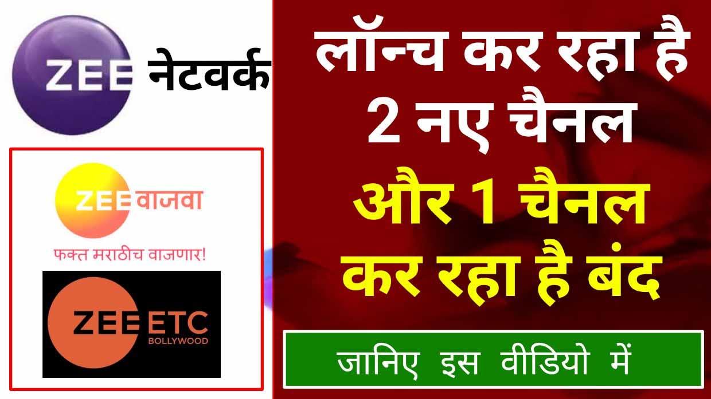 Zee ETC Video