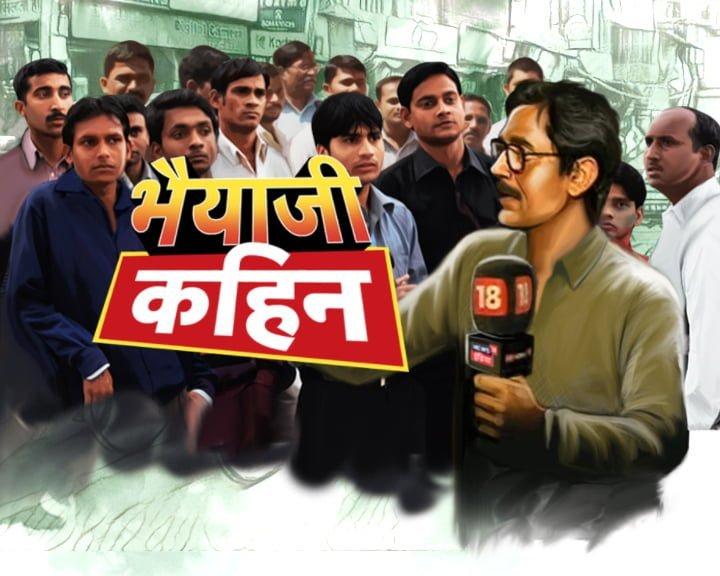 bhaiyaji kahin