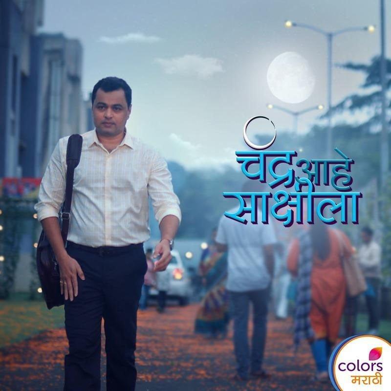 Chandra Ahe Colors Marathi