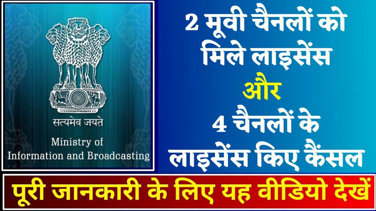 Video: MIB gives nod to 2 channels and cancels 4 licenses | Hindi
