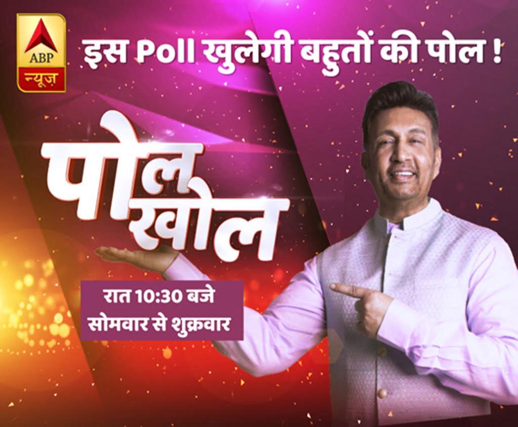 ABP News commences new season of 'Poll Khol'