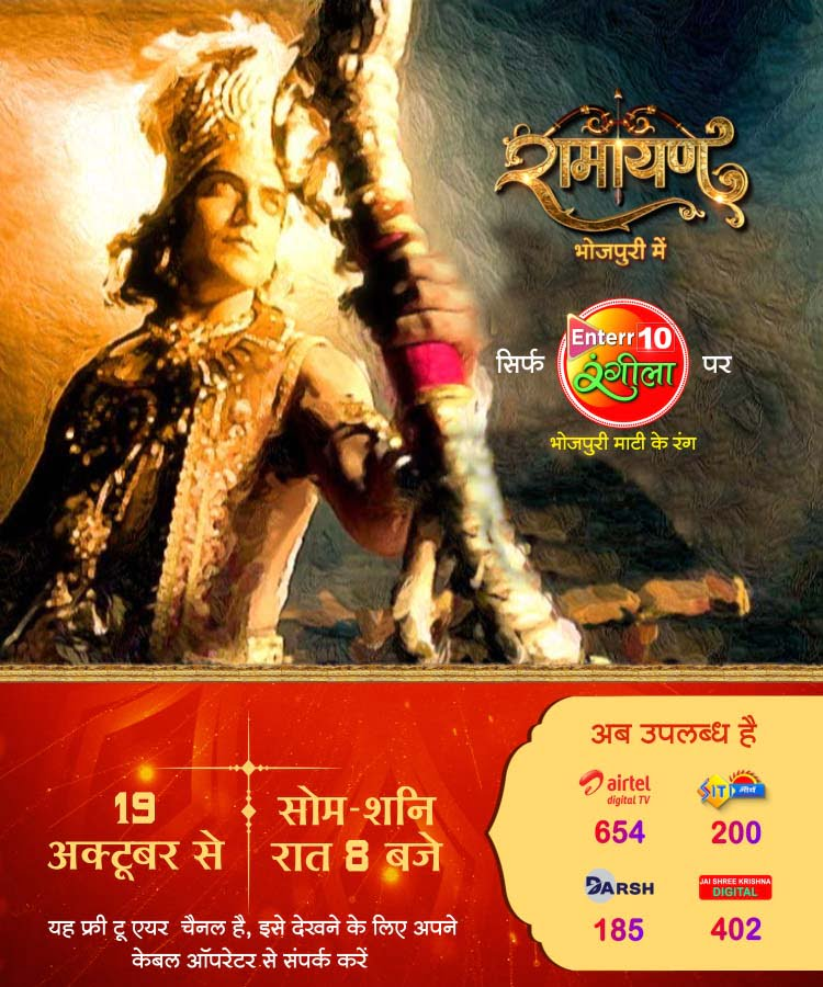 Enterr10 Rangeela to bring Bhojpuri version of Ramayana this Navaratri