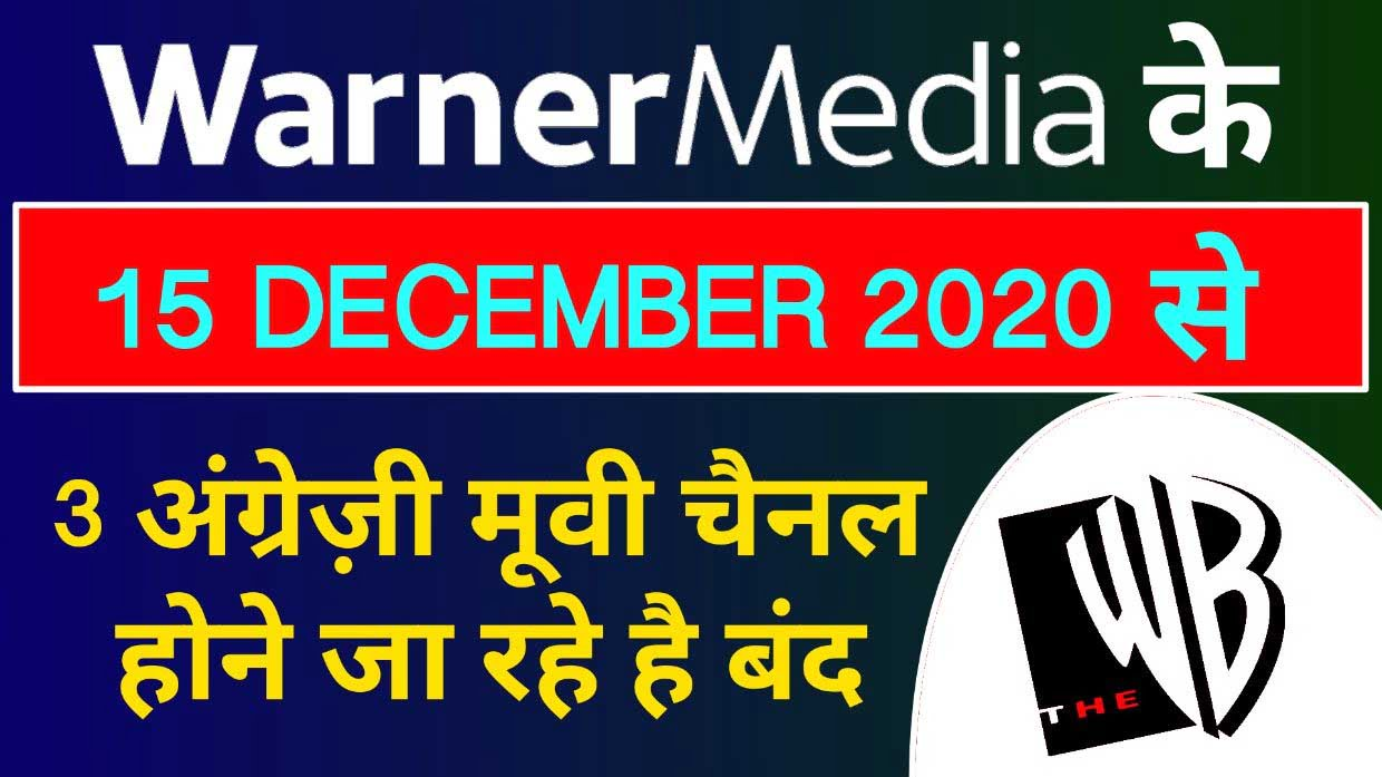 Video: WarnerMedia to shutdown HBO SD, HBO HD, and WB from 15th December | Hindi
