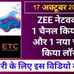 ZEE ETC Bollywood Video