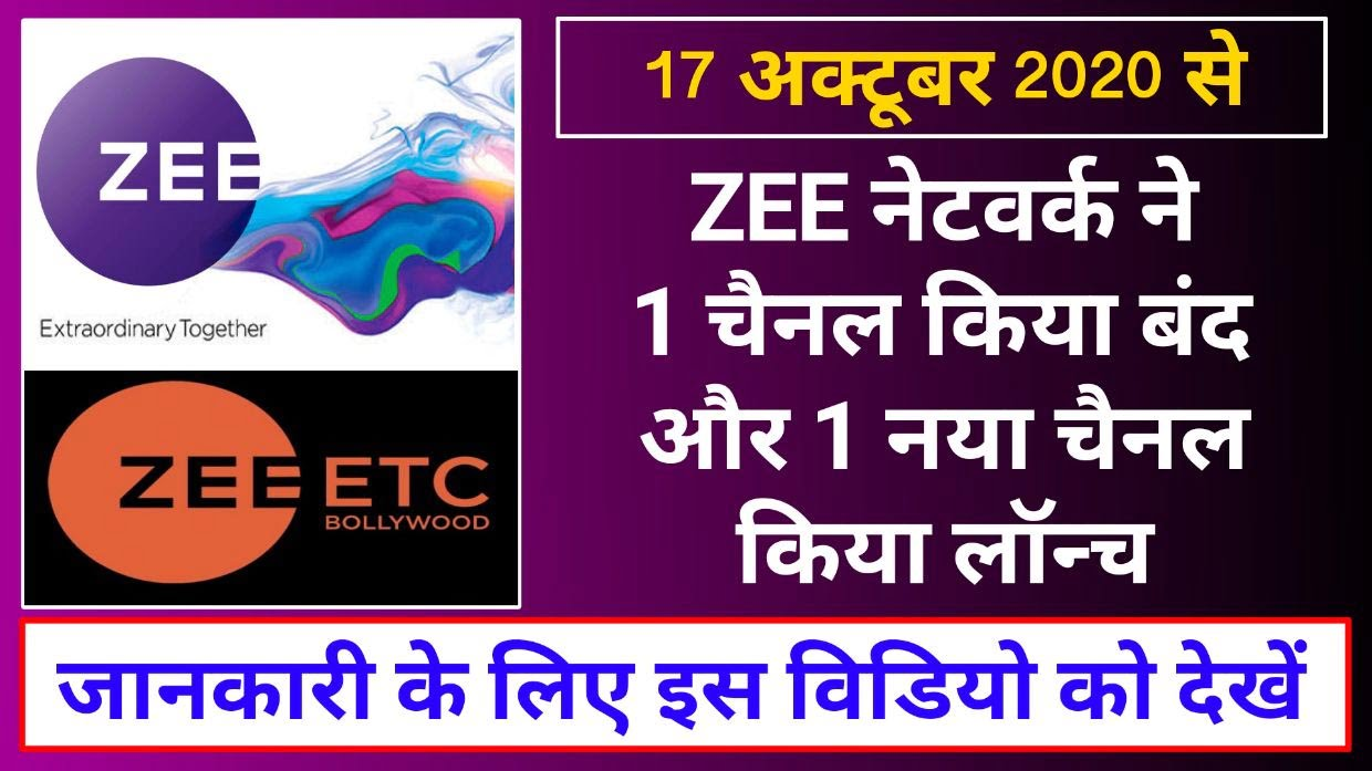 Video: ZEEL shuts down ZEE ETC Bollywood | Hindi