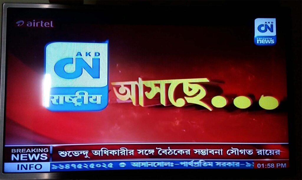 CTVN AKD Rastrio and Sanskriti 24X7 get MIB nod to launch a satellite TV channel