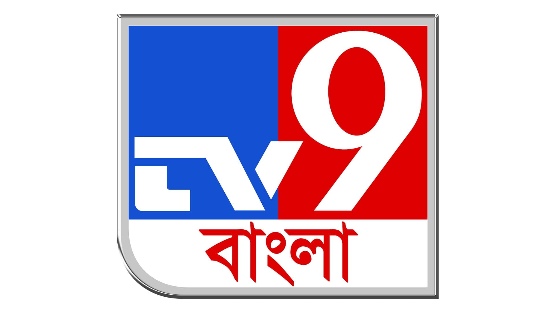 TV9 Network set to enter Bengal with 'TV9 Bangla' launch early next year
