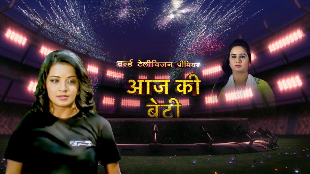 Aaj Ki Beti Enterr10