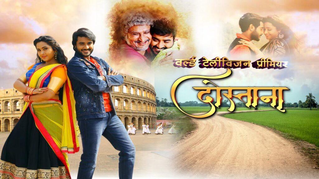 Bhojpuri Cinema brings World Television Premiere of 'Aaj Ki Beti' and 'Dostana'
