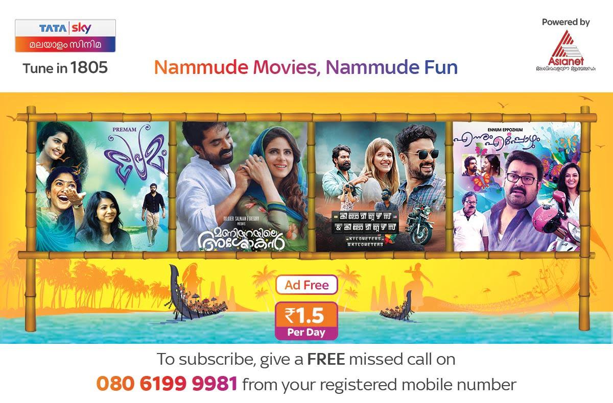 Tata Sky Malayalam Cinema AMP Banner